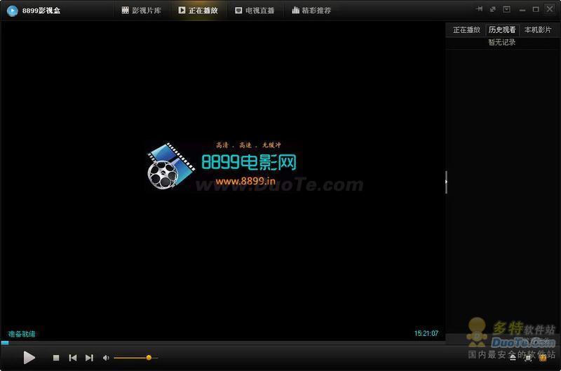 8899影视盒下载