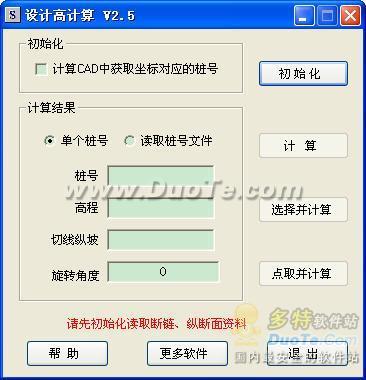 路线纵断面设计高程计算程序下载