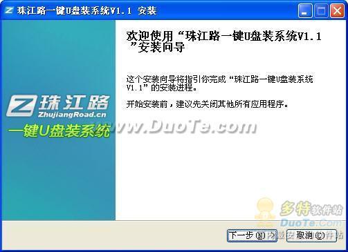 珠江路一键U盘装系统下载