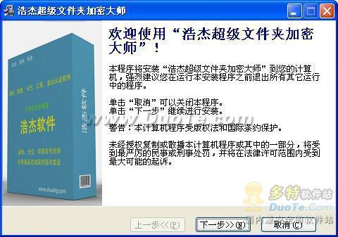 浩杰超级文件夹加密大师下载
