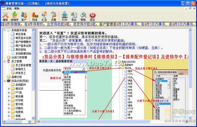 汉阳电脑维修管理软件系统下载