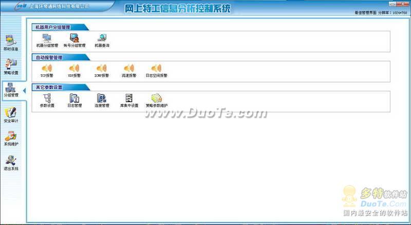 网上特工二代网络监控系统下载