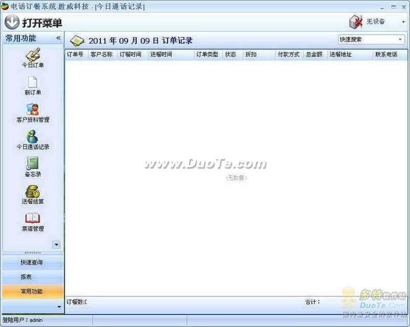 胜威快餐店管理系统下载