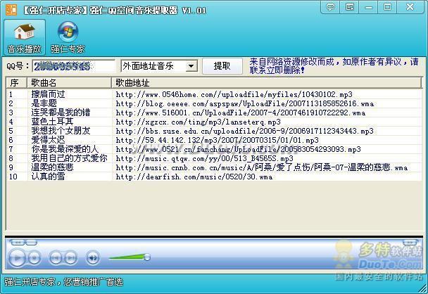 强仁QQ空间音乐提取器下载