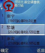 路路通时刻表 for S60V2下载
