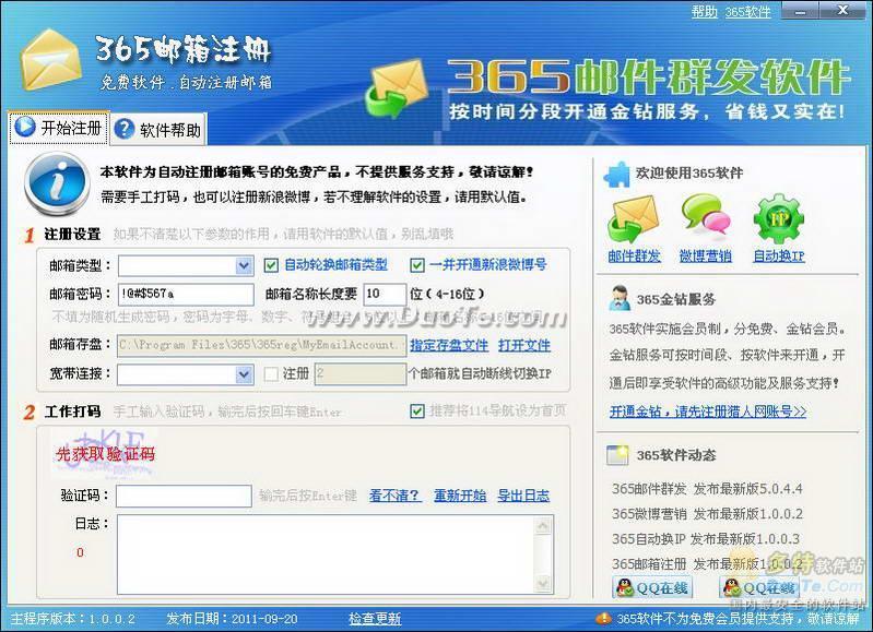 365邮箱注册软件下载