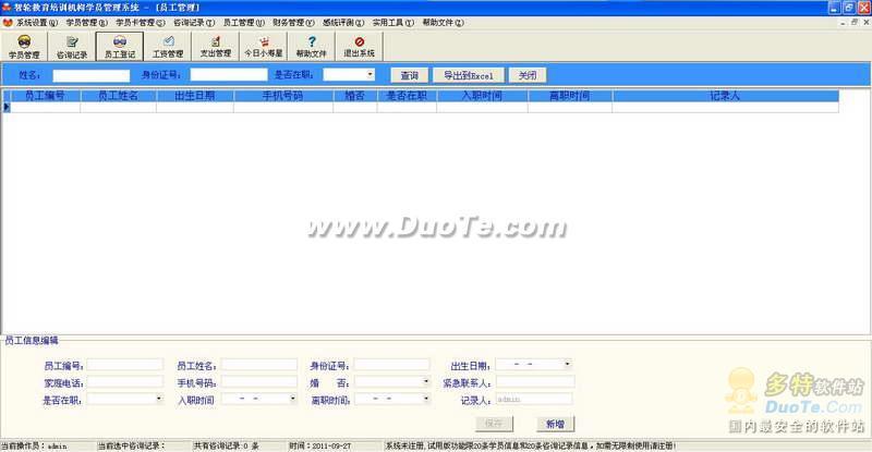 智轮教育培训机构学员管理系统下载
