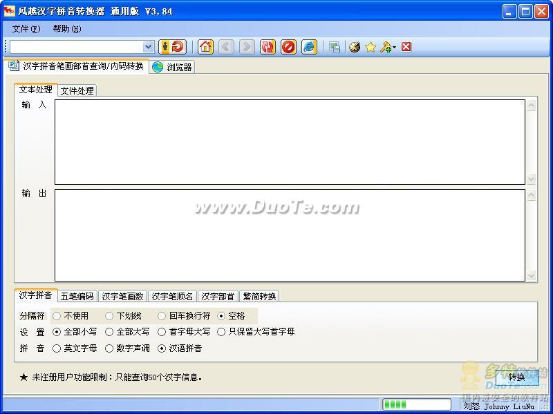 风越汉字拼音转换器下载