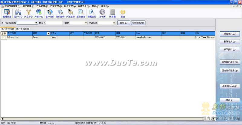 外贸外贸报价管理系统下载