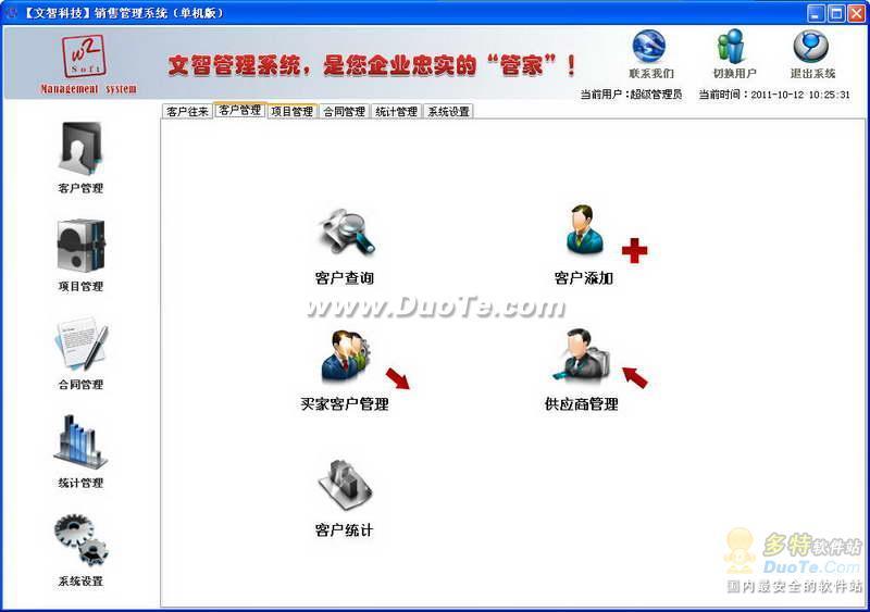 文智销售管理系统下载