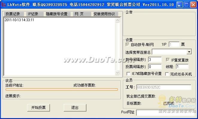 LhVote软件下载
