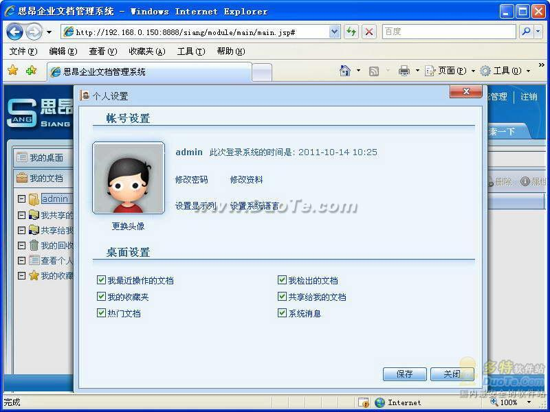 思昂文档管理系统下载