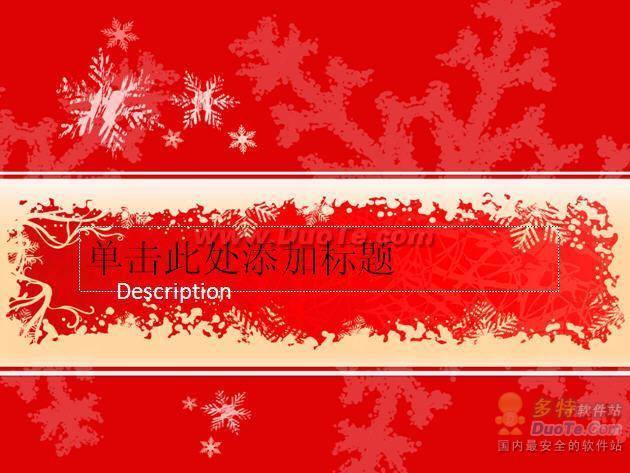 圣诞背景PPT模板下载