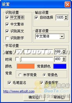 鼠标手写输入法下载