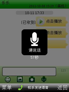 vimi(免费发短信) for S60v3下载