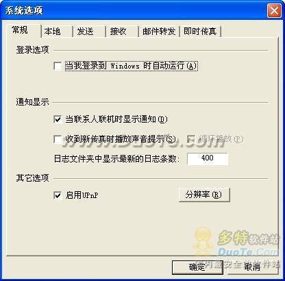 AOFAX免费传真软件下载