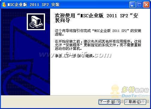 MSC企业即时通讯客户端 2011下载