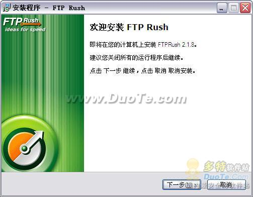 FTPRush下载
