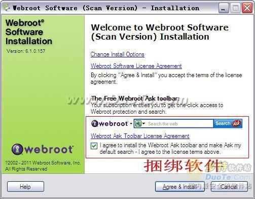 Webroot Spy Sweeper下载
