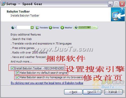 Speed Gear(变速精灵XP)下载