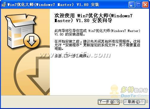 Win7优化大师(Windows7 Master)下载