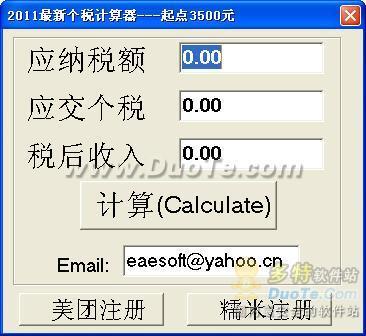 2011最新个税计算器(TaxCalculate)下载