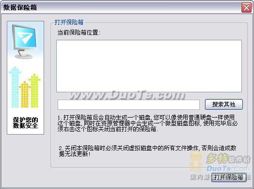 电脑硬盘超级加密大师下载