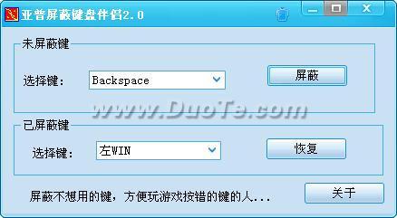 亚普屏蔽键盘伴侣下载