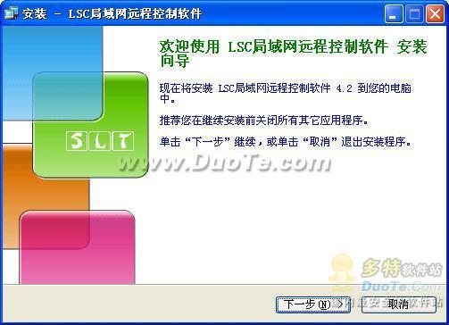 LSC局域网管理软件下载