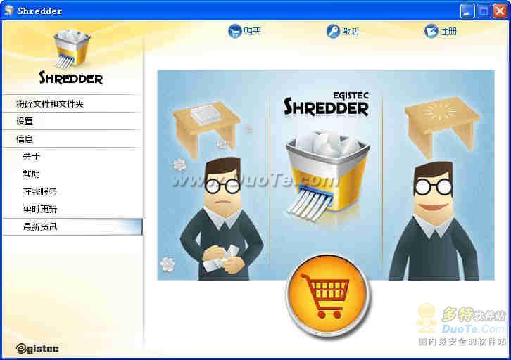 EgisTec Shredder下载