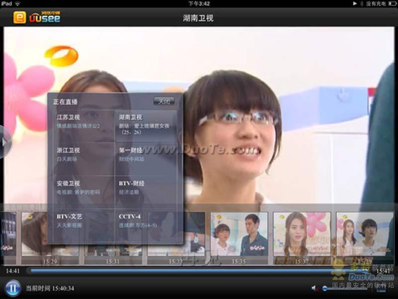 UUSee电视HD下载