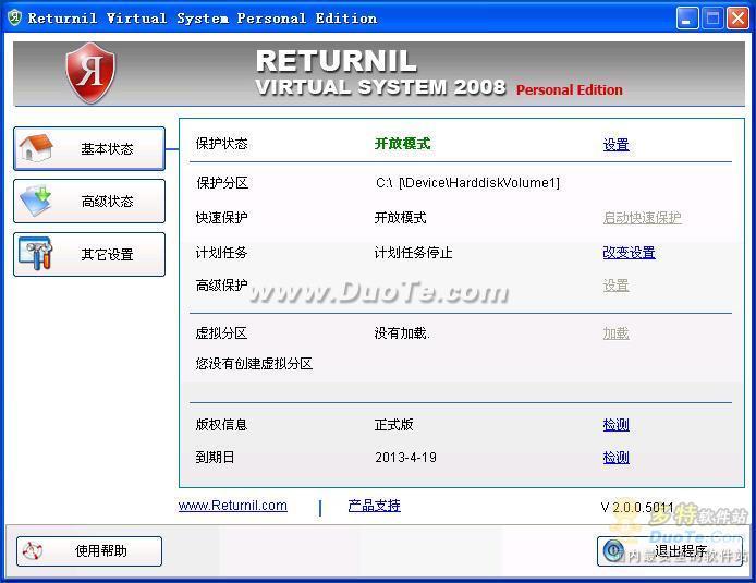 Returnil Virtual System(虚拟影子系统)下载