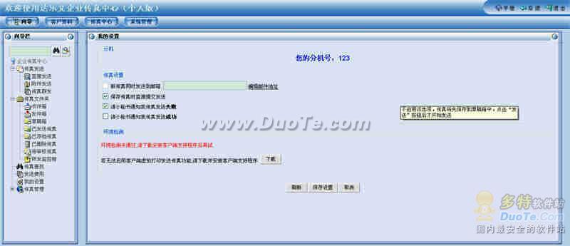 FaxCenter 企业传真中心下载