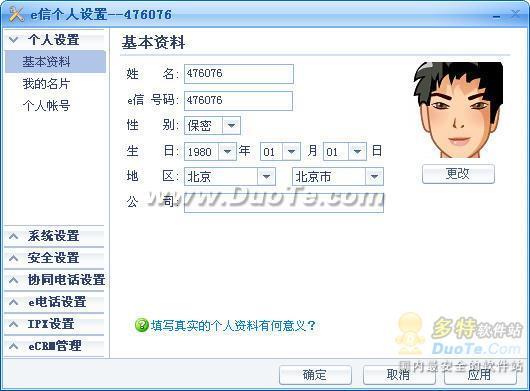 e信企业即时通信软件下载