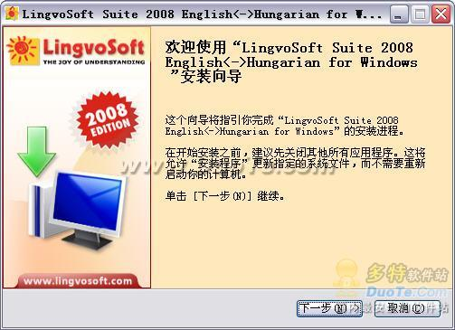 LingvoSoft Suite 2008 English - Hungarian下载