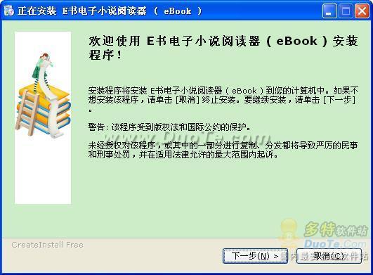 E书电子小说阅读器下载