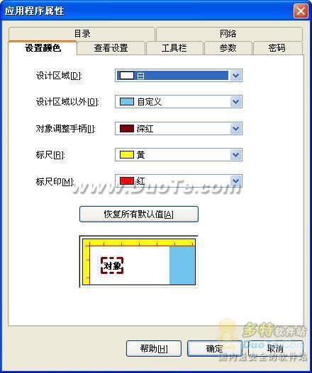 Label Matrix条码打印软件下载
