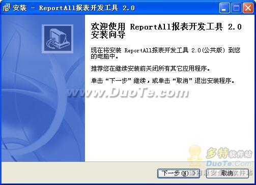 ReportAll报表工具下载