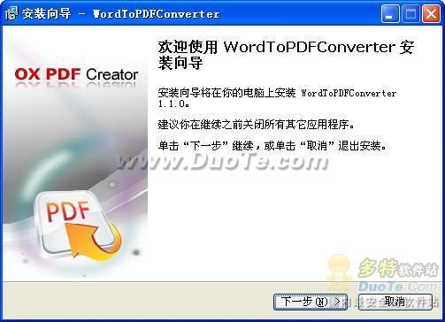 OX Word to PDF Converter下载