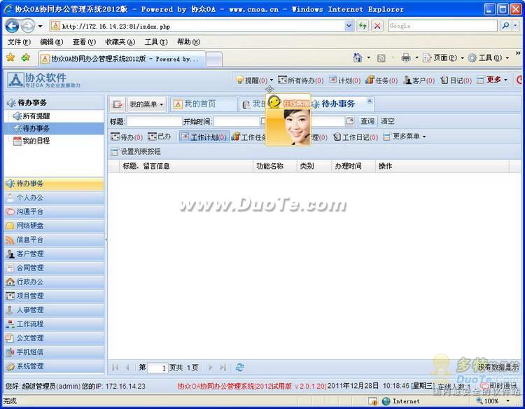 协众OA办公系统下载
