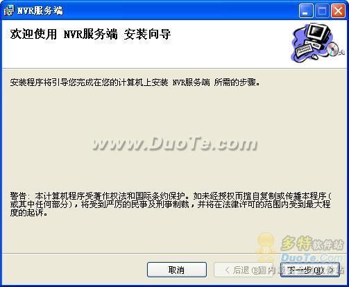易视窗视频监控平台-NVR服务器(支持海康)下载