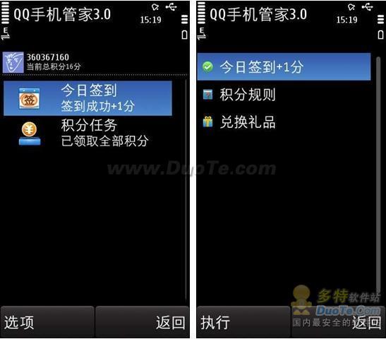 腾讯手机管家(原QQ手机管家) for S60V5下载