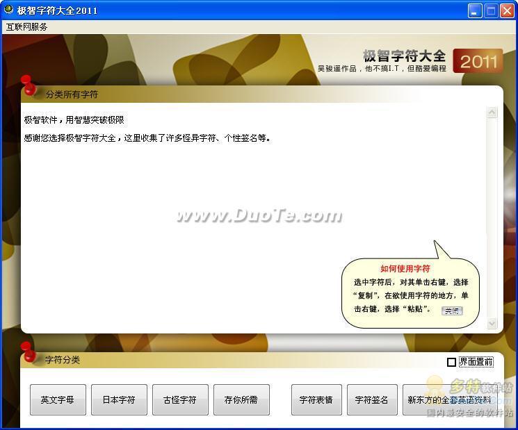 极智字符大全2011下载
