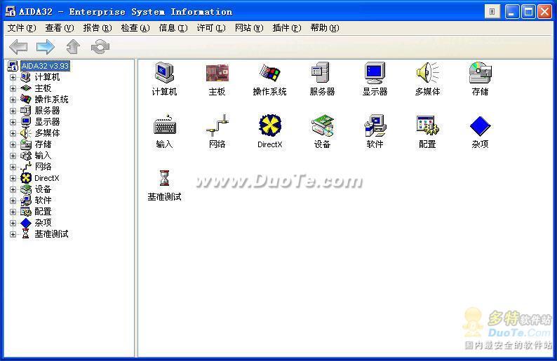 AIDA32 Preview(硬件测试)下载