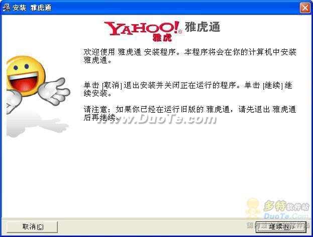 雅虎通(Yahoo Messenger)下载