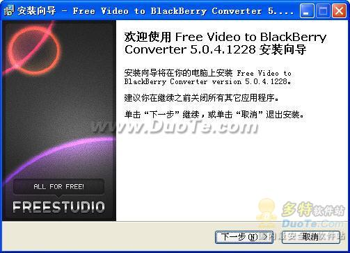 Free Video to Blackberry Converter下载