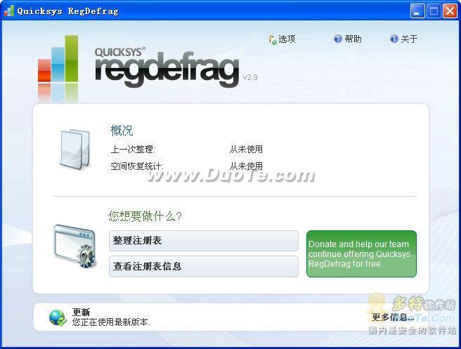 Quicksys RegDefrag下载