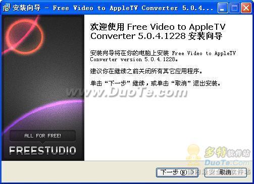 Free Video to Apple TV Converter下载