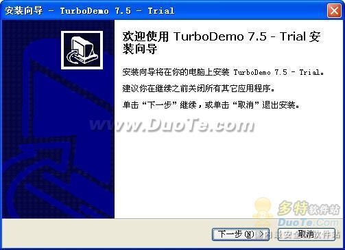 TurboDemo(演示动画制作)下载