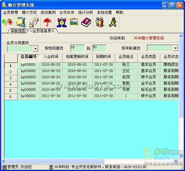 兴华婚介管理系统下载